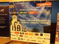 Вопросы развития внутреннего туризма рассмотрены в рамках Международного промышленно-экономического форума «Золотое кольцо»
