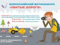 Всероссийский фотоконкурс «Убитые дороги»