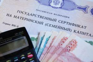 В Комсомольском районе выдано 1070 сертификатов на материнский капитал