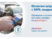 Услуги ГИБДД через сайт gosuslugi.ru