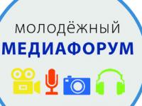В областном центре пройдет второй Молодежный медиа-форум