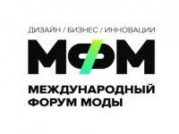 В Санкт-Петербурге презентовали Стратегию развития легкой промышленности России