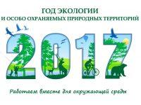 Экологическая акция «Экотест»