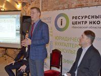 В Иванове состоялся Форум социально-ориентированных некоммерческих организаций региона