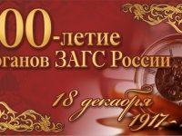 Декрету - 100 лет