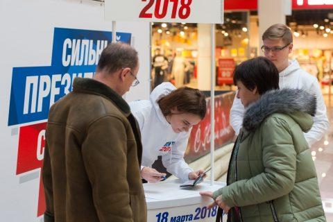 Ивановские волонтеры собирают подписи в поддержку Путина