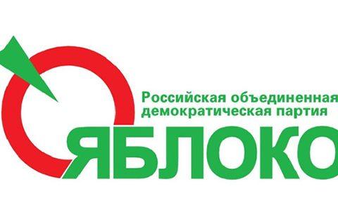 До середины января региональное отделение партии «ЯБЛОКО» планирует  собрать две с половиной тысячи  подписей
