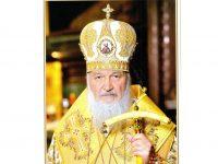 Поздравление с Рождеством Христовым Патриарха Московского и всея Руси Кирилла