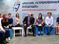 Победительница всероссийского конкурса сочинений из Ивановской области встретилась с Президентом России Владимиром Путиным