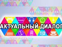 Общественная палата Ивановской области приглашает к диалогу
