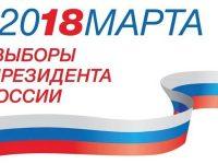 Явка избирателей на 18.00 часов
