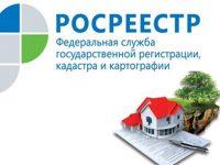 Государственная регистрация земельных участков необходима