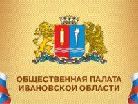 Совет региональной Общественной палаты объявляет о дополнительном выдвижении кандидатов в члены Общественной палаты Ивановской области V состава
