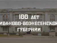 Станислав Воскресенский поздравил жителей региона со 100-летием образования Иваново-Вознесенской губернии