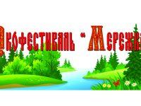 В Ивановской области состоится экологический фестиваль «Мережка»