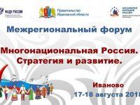 В Иванове состоится межрегиональный форум по вопросам реализации национальной политики России