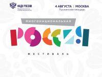 В ближайшие выходные в Москве состоится фестиваль «Многонациональная Россия»