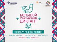 Большой этнографический диктант пройдет в Ивановской области