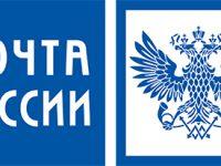 Почта России информирует о режиме работы отделений в период с 3 по 5 ноября 2018 года
