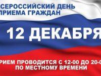 В День Конституции Российской Федерации