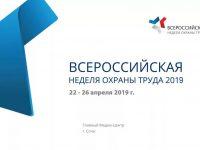 Всероссийская неделя охраны труда -2019