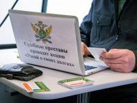 Судебные приставы  приглашают жителей узнать о своих долгах