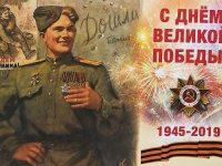 Почта России доставит поздравления Президента Российской Федерации ветеранам Великой Отечественной войны