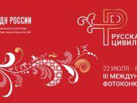 III Международный фотоконкурс «Русская цивилизация»