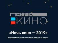 «Ночь кино» в Комсомольске