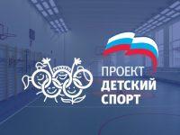 В Ивановской области «Единая Россия» отремонтирует 10 спортзалов и 3 спортплощадки в школах малых городов