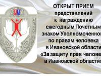 Знак «За защиту прав человека в Ивановской области»