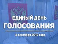 Кандидаты  от «Единой России» победили во всех 6 муниципалитетах на выборах Ивановской области