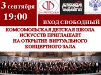 В рамках нацпроекта «Культура» в Комсомольской детской школе искусств откроется виртуальный концертный зал