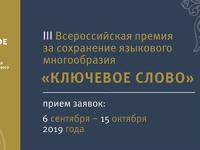 III Всероссийская премия за сохранение языкового многообразия «Ключевое слово»