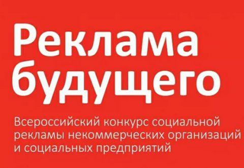 Стартовал третий конкурс социальной рекламы СО НКО и социальных предприятий «Реклама Будущего»
