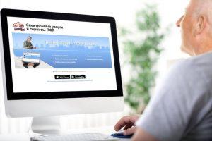 Электронные услуги ПФР – для маломобильных групп населения Комсомольского района