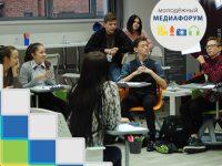 25-29 ноября в Иванове пройдет IV Молодежный медиафорум
