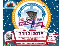 Всероссийский фестиваль русского валенка