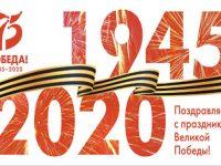 Подготовкой к празднованию 75-летия Великой Победы займется оргкомитет