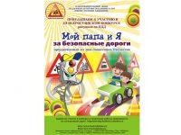 III Всероссийский конкурс рисунков по ПДД «Мой папа и Я за безопасные дороги»