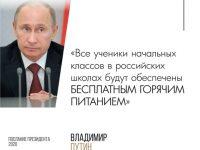 Владимир Путин предложил обеспечить всех младшеклассников бесплатным горячим питанием