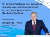 Владимир Путин: маткапитал при рождении первенца — 466 тысяч, второго ребенка — более 600 тысяч рублей