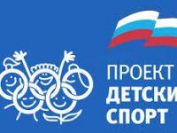 В Заволжском лицее после ремонта открыли спортивный зал в рамках партпроекта «Детский спорт.37»