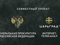 Генеральной прокуратурой Российской Федерации и телеканалом «Царьград» создан совместный телепроект «Сила в правде».