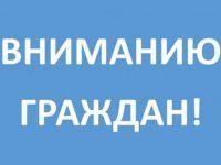 ВНИМАНИЮ ЖИТЕЛЕЙ КОМСОМОЛЬСКОГО РАЙОНА!