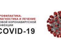 Минздрав открыл на своем официальном сайте раздел, посвященный коронавирусу https://www.rosminzdrav.ru/ministry/covid19