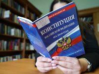 Все регионы поддержали закон о внесении изменений в Конституцию