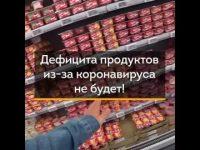 Дефицита продуктов и промтоваров в Ивановской области нет!