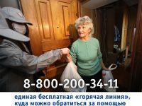 Уважаемые граждане в возрасте 65 лет и старше!