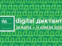 Жители России напишут «Цифровой диктант»